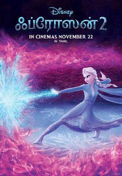 Frozen II - ஃப்ரோஸன் 2.jpg