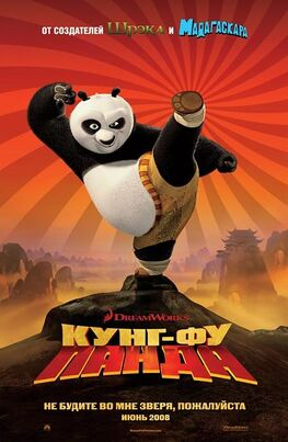 Kung Fu Panda - Кунг-фу панда.jpg