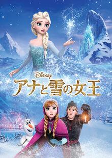 Frozen-japanese.jpg