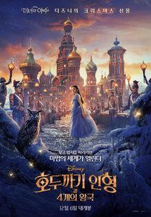 Disney's The Nutcracker and the Four Realms Korean Poster.jpeg