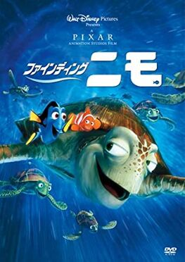 Finding Nemo - ファインディング・ニモ.jpg