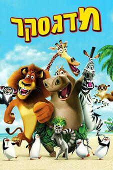 Madagascar - מדגסקר.jpg