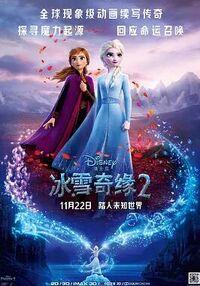 Frozen II - 冰雪奇緣2.jpg