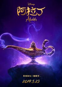 Disney's Aladdin 2019 Taiwanese Mandarin Teaser Poster.jpeg