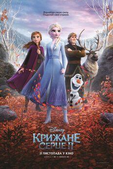 Frozen II - Крижане Cерце II.jpg