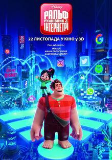 Disney's Ralph Breaks the Internet Ukrainian Poster.jpeg