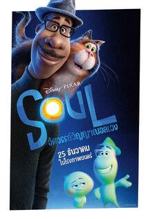 Pixar's Soul Thai Poster.jpg