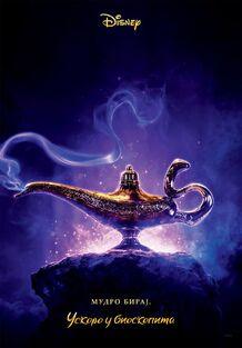 Disney's Aladdin 2019 Serbian Teaser Poster.jpeg