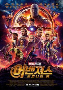 Marvel Studios' Avengers Infinity War Korean Poster.jpeg