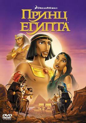 Принц Египта.jpg