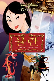 Disney's Mulan Korean Special Edition Poster.jpg