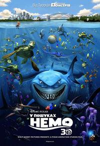 Finding Nemo - У пошуках Немо.jpg