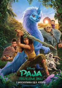 Disney's Raya and the Last Dragon Serbian Poster 2.jpg