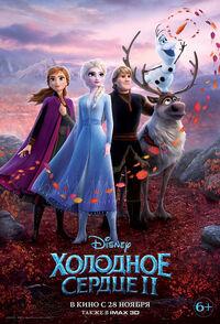 Frozen II - Холодное Cердце II.jpg