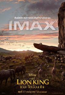 Disney's The Lion King 2019 Thai Poster 2.jpeg