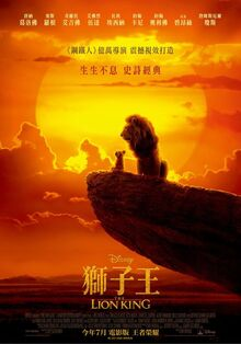 Disney's The Lion King 2019 Taiwanese Mandarin Poster 2.jpeg