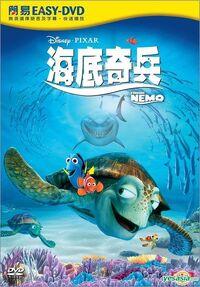 Finding Nemo - 海底奇兵.jpg