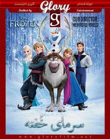 Frozen-persian-glory.jpg