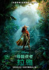 Disney's Raya and the Last Dragon Taiwanese Mandarin Poster.jpg