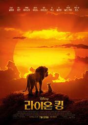Lion King 2019 Korean poster 1.jpg