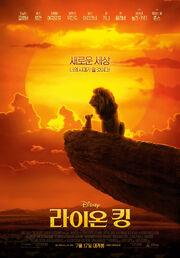 The Lion King 2019 Korean poster 3.jpg