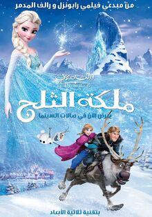 Frozen arabic1.jpg