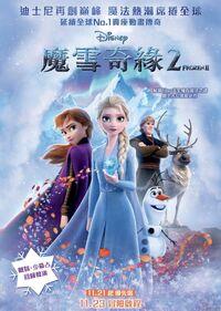 Frozen 2 - 魔雪奇緣 2.jpg