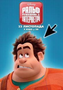 Disney's Ralph Breaks the Internet Ukrainian Poster 5.jpeg