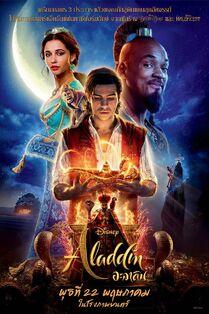 Disney's Aladdin 2019 Thai Poster 2.jpeg