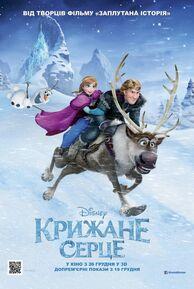 Frozen Ukrainian Poster 3.jpg