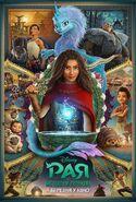 Disney's Raya and the Last Dragon Ukrainian Poster 3