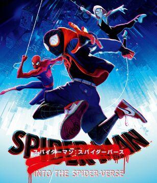 スパイダーマン スパイダーバース.jpg