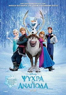 Frozen Greek Poster.jpg
