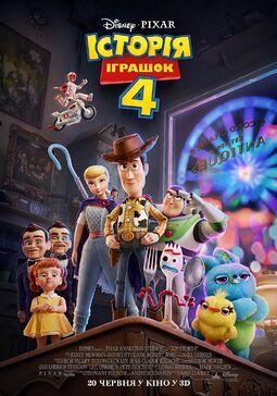 Toy Story 4 - Історія іграшок 4.jpg