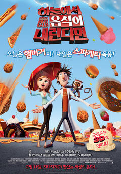 Cloudy with a Chance of Meatballs - 하늘에서 음식이 내린다면.jpg