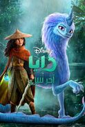 Disney's Raya and the Last Dragon Arabic Poster