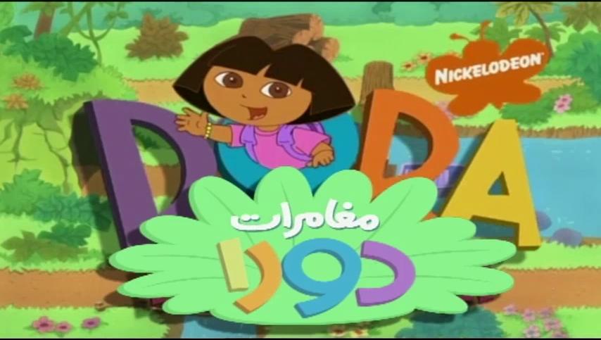 Dora_the_Explorer_-_Intro_(Arabic,_S1-2)