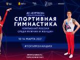 2021 Russian Championships