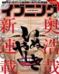 Inuyashiki cover.jpg