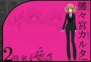 Character Karuta Roromiya.png