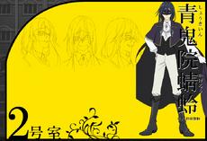 Character Kagerou Shoukiin.png