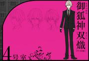 Character Soushi Miketsukami.png