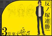 Character Renshou Sorinozuka.png