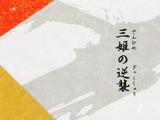 Episode 23 (Hanyō no Yashahime)