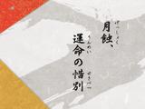 Episode 15 (Hanyō no Yashahime)