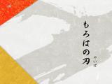 Episode 16 (Hanyō no Yashahime)