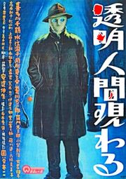 The Transparent Man (1949) Poster.jpg
