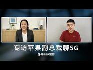 专访苹果副总裁聊5G 丨Interview with Apple VP on 5G