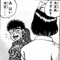 Ippo meeting Kumi - Kawai Hospital - manga - 01