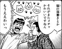 Yanaoka and Hoshi - Manga - Sendo's Beatdown Tour